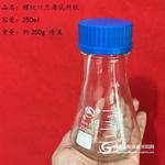 杭州斯晨 蓝盖锥形瓶 丝口三角试剂瓶250ml