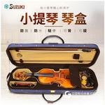 东莞南城供应Suzuki日本铃木正品进口小提琴盒子4-4成人 高档轻便方盒双肩琴包