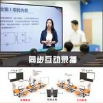 双师课堂/同?#20132;?#21160;课堂 远程教学系统 可视化互动录播教室