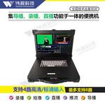 现场虚拟导播制作系统  便携式网络直播导播一体机