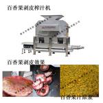 百香果剥皮榨汁机/百香果去表皮膜的机器/百香果果铺设备