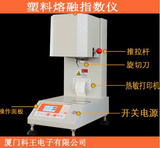 天津PA6熔融指數儀KW-400B