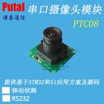 供應PTC08 串口攝像頭模塊