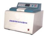 高精度兩用全自動量熱儀型號:ZDHW-A4