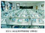 YL2000型全数字化多媒体语言实验室
