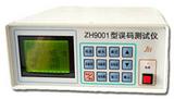 ZH9001型誤碼測試儀