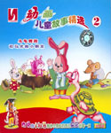 動畫兒童故事精選2