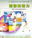 第二套全国中小学生(幼儿)系列广播体操青春的活力