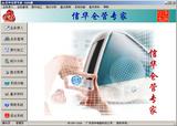 《信华仓库管理软件\仓管软件》网络版--免费下载试用