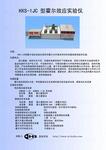 HXS-1JC型霍尔效应实验仪