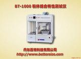 粉体综合特性测试仪BT-1000