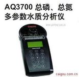 奥立龙AQ3700总磷总氮多参数水质分析仪