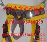 安全帶 蹦極安全帶 蹦極專用安全帶 高空安全帶