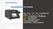 土壤仪器 苏州三值 EDX8300 直读