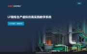 金恒博远工业生产流程虚拟仿真实训系列产品