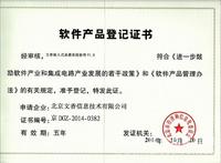 嵌入式录播系统软件产品登记证书