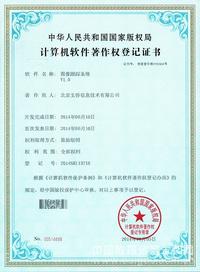 图像跟踪系统软件著作权证书