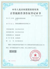 金碟机房管理系统 软件著作权登记证书