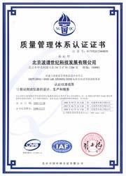 公司质量ISO9001:2000质量认证