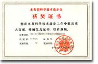 北京市科技进步三等奖(国庆50周年)