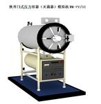 徐州硕博快开门式压力容器(灭菌器)模拟机,快开门式(灭菌器)压力容器模拟实操考核设备