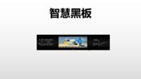 JIUFANG品牌  智慧黑板  FB75  [纳米黑板