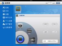艾威康高端智能网络中控系统 iPad控制应用