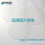 古洛供应实验室用0.55mm电子玻璃基片/尺寸可定制/量大更优惠