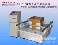 纸箱汽车运输振动台,模拟运输振动台