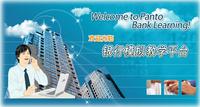 银行模拟教学平台