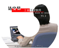 达宝易 工业工程软件