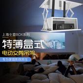 仝盟高清視頻會議家庭影院折疊盒式交剪投影儀攝像頭電動吊架定制