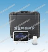 便携式重金属快速检测仪深芬仪器CSY-YJ