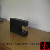 凤鸣亮LTG-150型非接触针织布棉纺织布非接触激光在线厚度检测仪