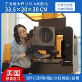 3d打印機Formlabs Form3L光固化SLA大尺寸工業級高精度教育科研手辦模型塑料外殼結構件打樣