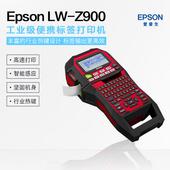 Epson LW-Z900 工業級便攜標簽打印機