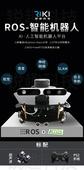 教学机器人   智能小车  ROS机器人   机器人教学平台   ROS底盘