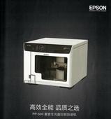 爱普生-光盘刻录/拷贝系统    [请填写核心参数/卖点]