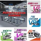 新能源汽车拆装与检修教学VR软件(吉利、北汽、比亚迪、卡罗拉、特斯拉)