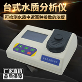 实验室水质分析仪 TDYN-231型台式水中硝酸盐测定仪