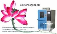 十大国产恒温恒湿试验箱品牌厂家排名
