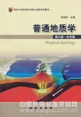普通地质学(第三版·彩色版)