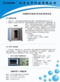 電磁兼容實驗室5項試驗 及配套設備