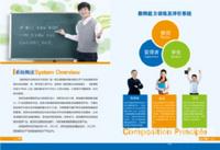 教师能力训练与评估系统