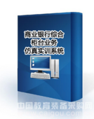 典閱商業銀行綜合柜臺業務系統