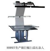 book2net HORNET生产级巨幅扫描机器人
