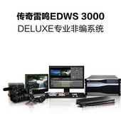傳奇雷鳴系列 EDWS3000 高清多格式編輯工作站 高清視頻編輯系統  非線性編輯系統