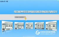 电动机典型控制电路故障处理虚拟仿真实训软件(单机版)