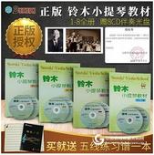 出售正版小提琴教程 铃木小提琴教材1-2 3-4 5-6 7-8册全套初级书籍CD