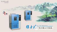 節能環保高低溫試驗箱放心選用